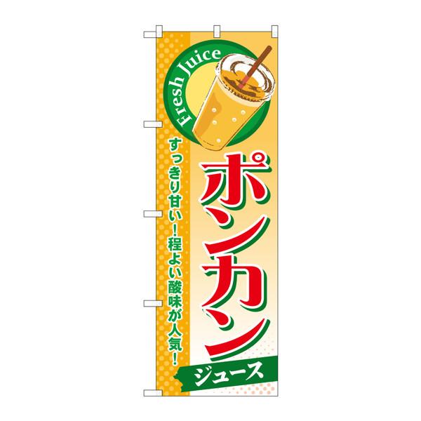 のぼり屋工房 のぼり SNB-299 ポンカン(ジュース) 30299 (取寄品)