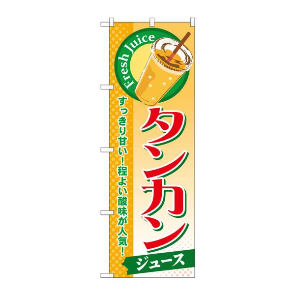 のぼり屋工房 のぼり SNB-300 タンカン(ジュース) 30300 (取寄品)