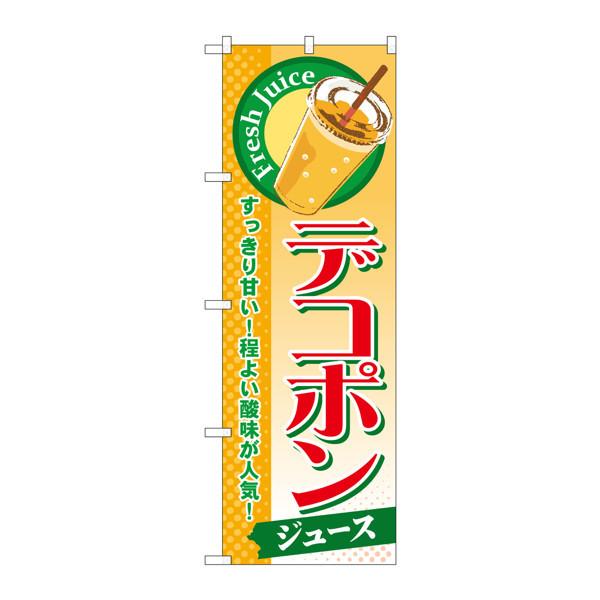 のぼり屋工房 のぼり SNB-301 デコポン(ジュース) 30301 (取寄品)