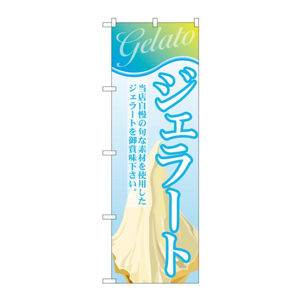 のぼり屋工房 のぼり SNB-319 ジェラート(5) 30319 (取寄品)