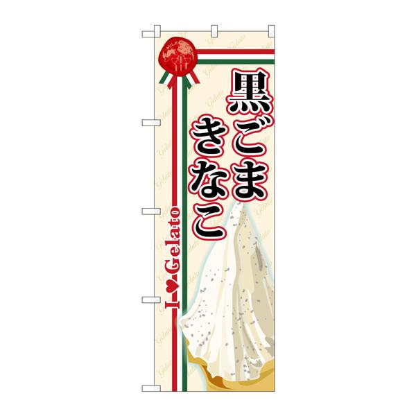 のぼり屋工房 のぼり SNB-324 黒ごまきなこ(ジェラート) 30324 (取寄品)