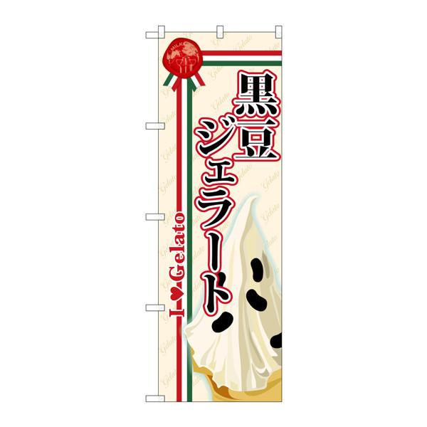 のぼり屋工房 のぼり SNB-325 黒豆ジェラート 30325 (取寄品)