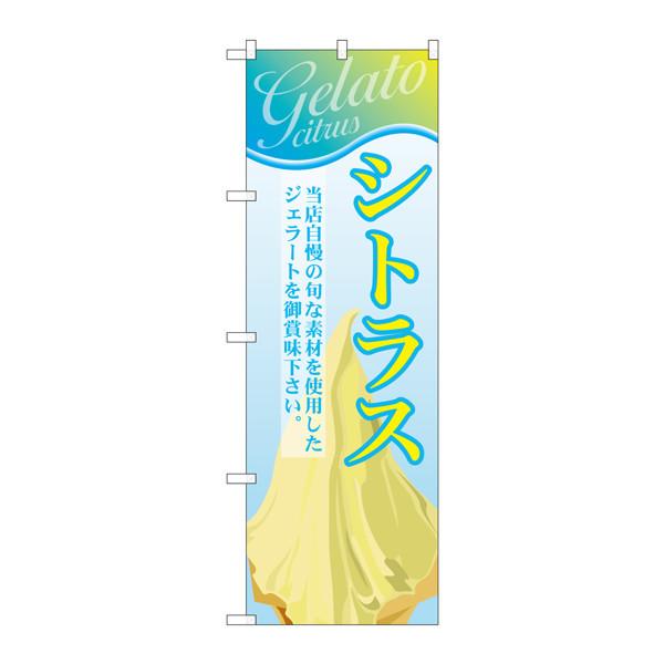 のぼり屋工房 のぼり SNB-350 シトラス(ジェラート) 30350 (取寄品)