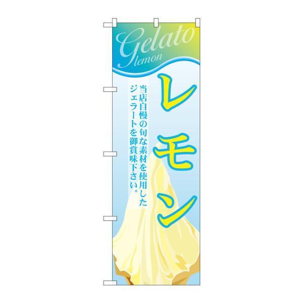 のぼり屋工房 のぼり SNB-352 レモン(ジェラート) 30352 (取寄品)