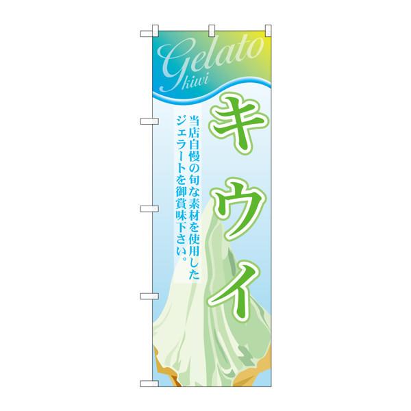 のぼり屋工房 のぼり SNB-353 キウイ(ジェラート) 30353 (取寄品)