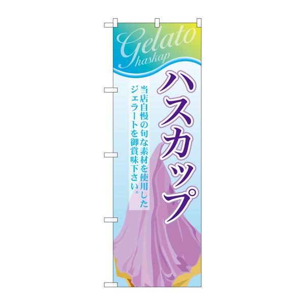 のぼり屋工房 のぼり SNB-357 ハスカップ(ジェラート) 30357 (取寄品)