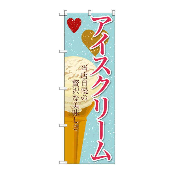 のぼり屋工房 のぼり SNB-363 アイスクリーム(3) 30363 (取寄品)