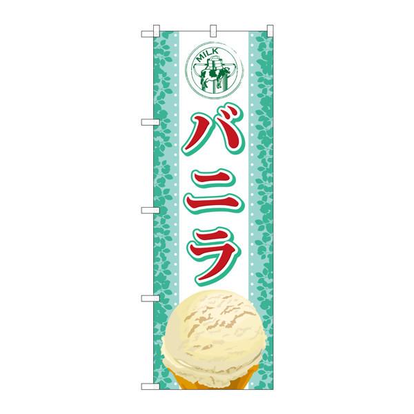 のぼり屋工房 のぼり SNB-365 バニラ(アイス) 30365 (取寄品)