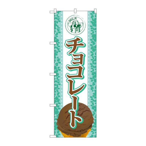 のぼり屋工房 のぼり SNB-366 チョコレート(アイス) 30366 (取寄品)