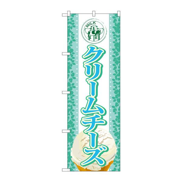 のぼり屋工房 のぼり SNB-369 クリームチーズ(アイス) 30369 (取寄品)