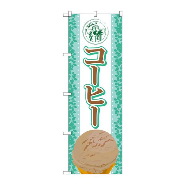 のぼり屋工房 のぼり SNB-370 コーヒー(アイス) 30370 (取寄品)