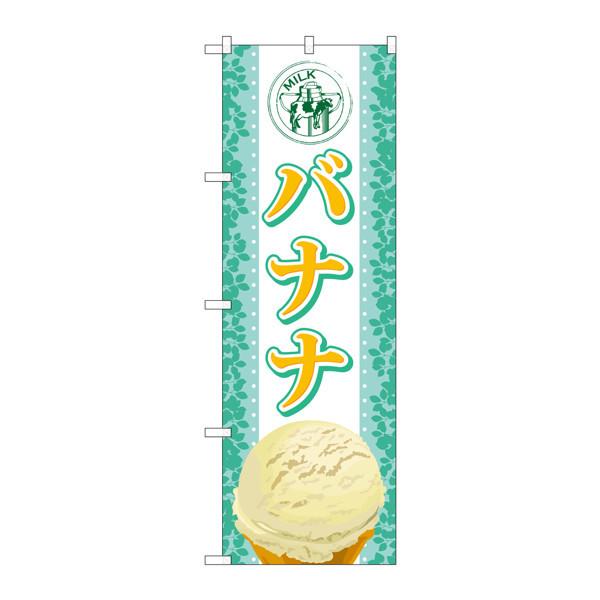 のぼり屋工房 のぼり SNB-373 バナナ(アイス) 30373 (取寄品)