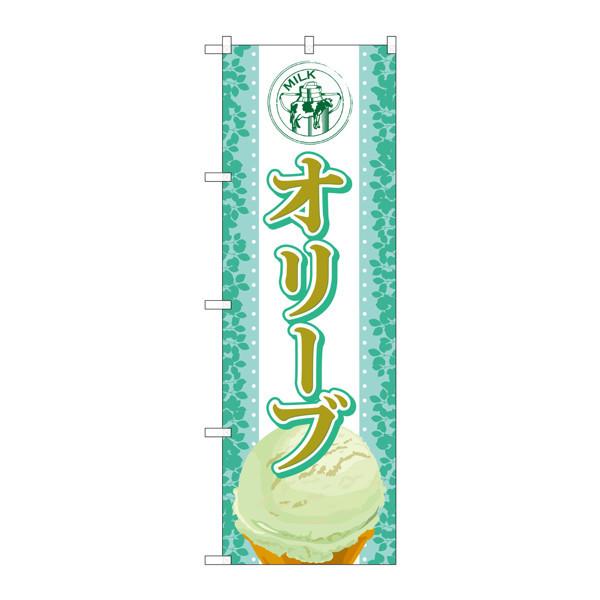 のぼり屋工房 のぼり SNB-374 オリーブ(アイス) 30374 (取寄品)