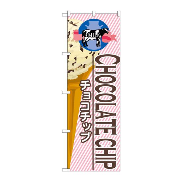 のぼり屋工房 のぼり SNB-376 チョコチップ(アイス) 30376 (取寄品)
