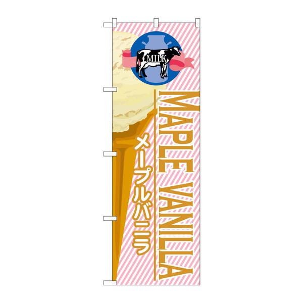 のぼり屋工房 のぼり SNB-381 メープルバニラ(アイス) 30381 (取寄品)