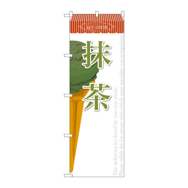 のぼり屋工房 のぼり SNB-383 抹茶(アイス) 30383 (取寄品)