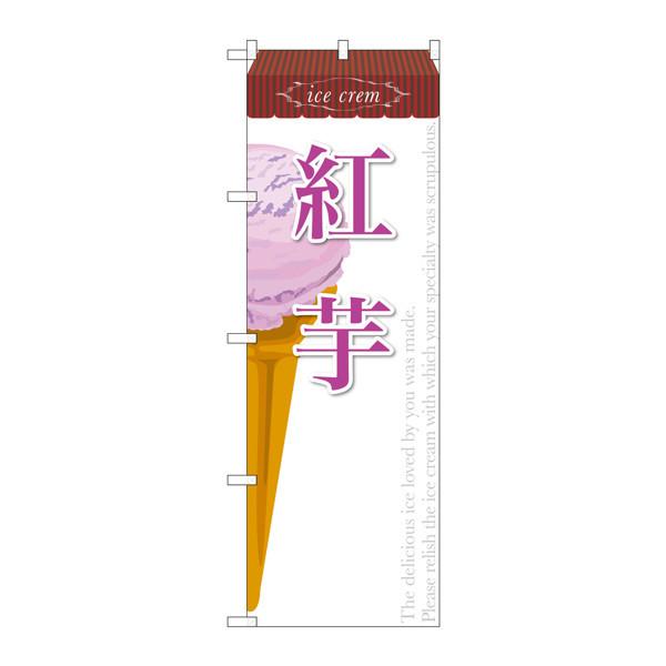のぼり屋工房 のぼり SNB-386 紅芋(アイス) 30386 (取寄品)