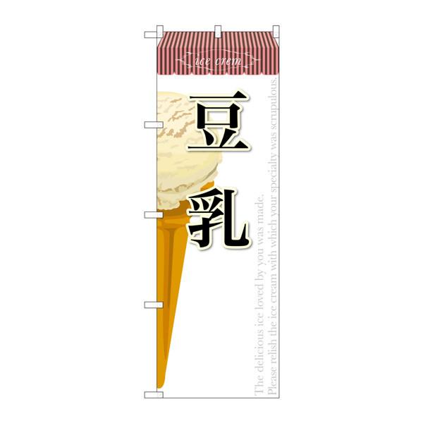 のぼり屋工房 のぼり SNB-387 豆乳(アイス) 30387 (取寄品)