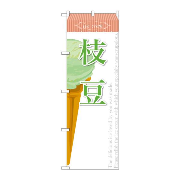 のぼり屋工房 のぼり SNB-391 枝豆(アイス) 30391 (取寄品)