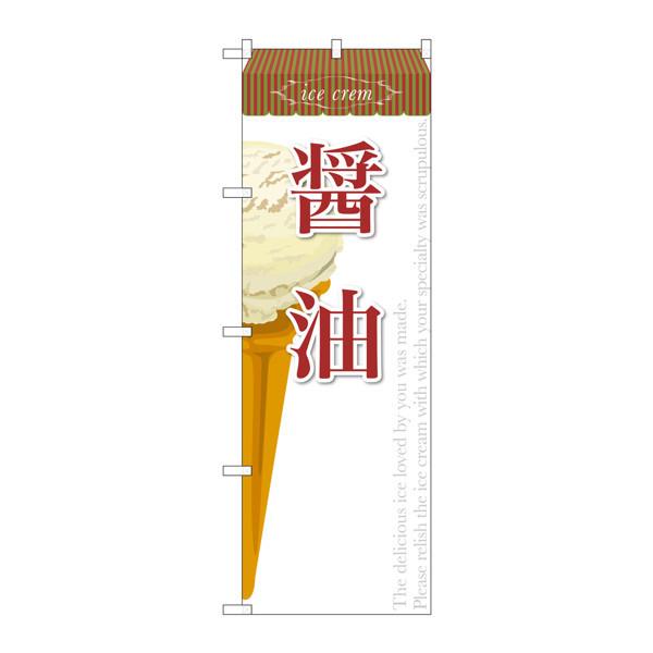 のぼり屋工房 のぼり SNB-392 醤油(アイス) 30392 (取寄品)