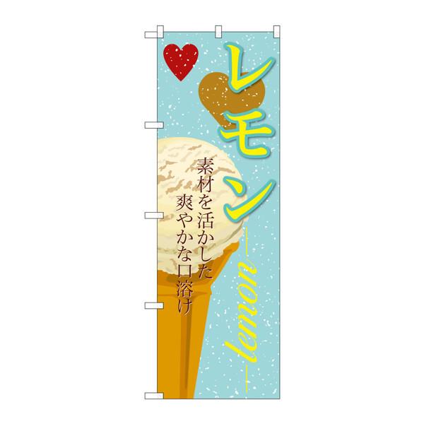 のぼり屋工房 のぼり SNB-393 レモン(アイス) 30393 (取寄品)