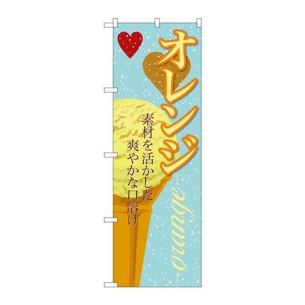 のぼり屋工房 のぼり SNB-396 オレンジ(アイス) 30396 (取寄品)
