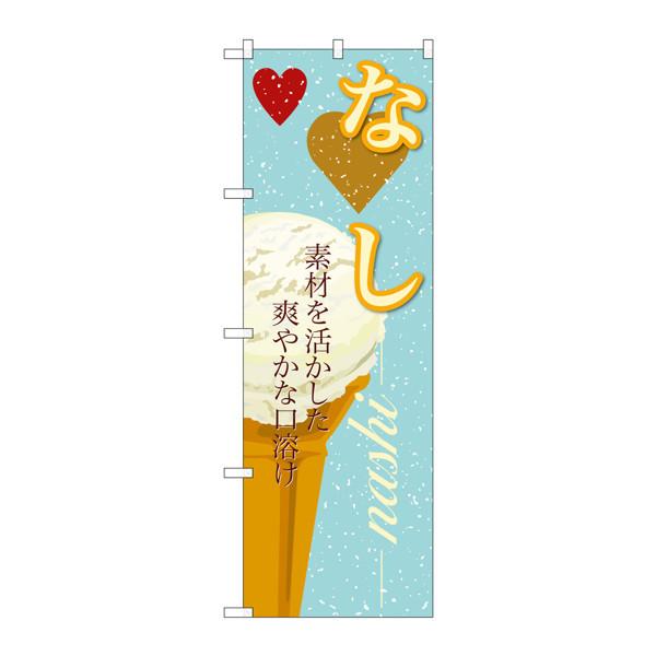 のぼり屋工房 のぼり SNB-398 なし(アイス) 30398 (取寄品)