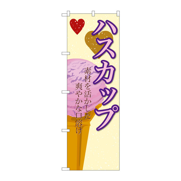 のぼり屋工房 のぼり SNB-401 ハスカップ(アイス) 30401 (取寄品)