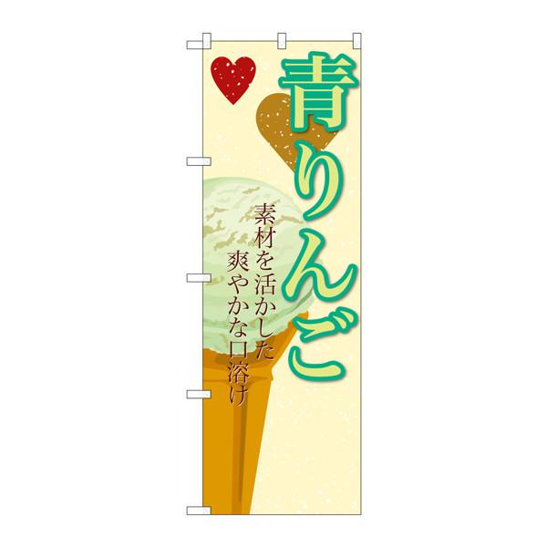 のぼり屋工房 のぼり SNB-404 青りんご(アイス) 30404 (取寄品)