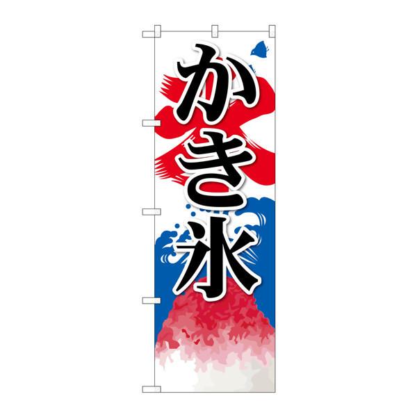 のぼり屋工房 のぼり SNB-406 かき氷(2) 30406 (取寄品)