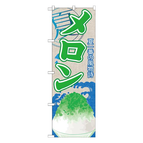 のぼり屋工房 のぼり SNB-409 メロン(かき氷) 30409 (取寄品)