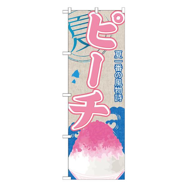 のぼり屋工房 のぼり SNB-413 ピーチ(かき氷) 30413 (取寄品)