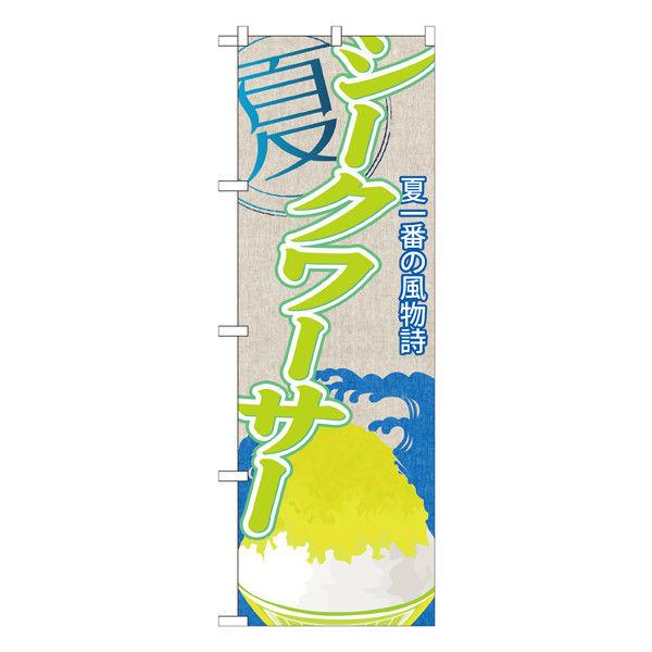 のぼり屋工房 のぼり SNB-420 シークワーサー(かき氷) 30420 (取寄品)