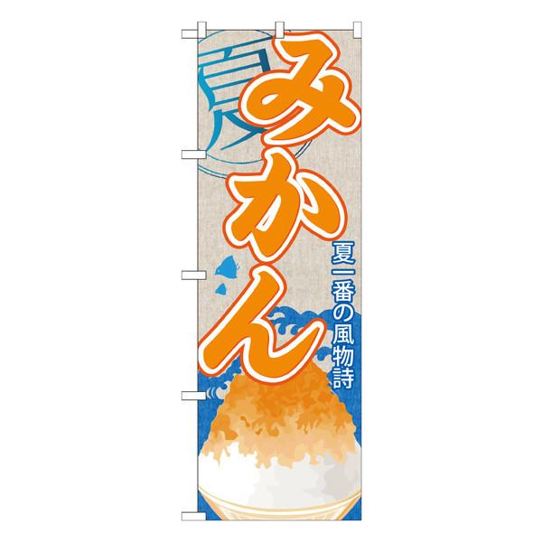 のぼり屋工房 のぼり SNB-421 みかん(かき氷) 30421 (取寄品)