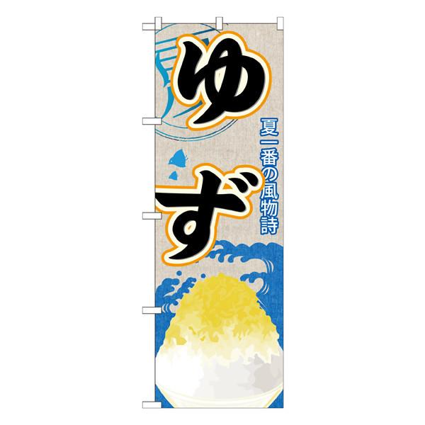 のぼり屋工房 のぼり SNB-428 ゆず(かき氷) 30428 (取寄品)