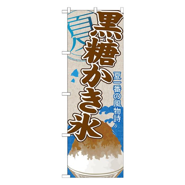 のぼり屋工房 のぼり SNB-440 黒糖かき氷 30440 (取寄品)