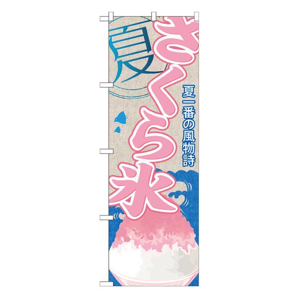のぼり屋工房 のぼり SNB-443 さくら氷(かき氷) 30443 (取寄品)