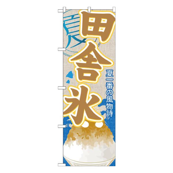 のぼり屋工房 のぼり SNB-445 田舎氷(かき氷) 30445 (取寄品)