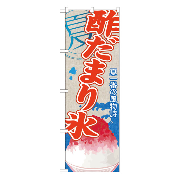 のぼり屋工房 のぼり SNB-446 酢だまり氷(かき氷) 30446 (取寄品)