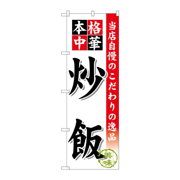 のぼり屋工房 のぼり SNB-451 炒飯 30451 (取寄品)