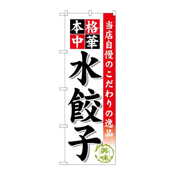 のぼり屋工房 のぼり SNB-453 水餃子 30453 (取寄品)
