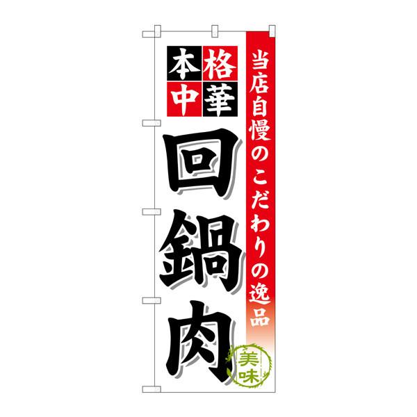 のぼり屋工房 のぼり SNB-454 回鍋肉 30454 (取寄品)