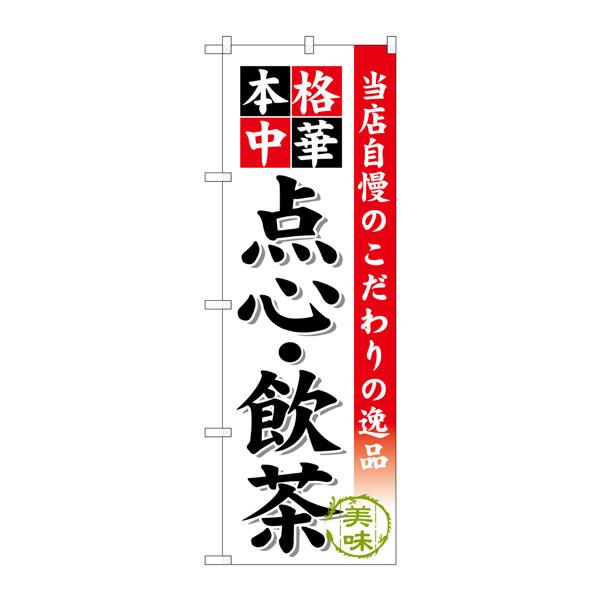 のぼり屋工房 のぼり SNB-455 点心・飲茶 30455 (取寄品)