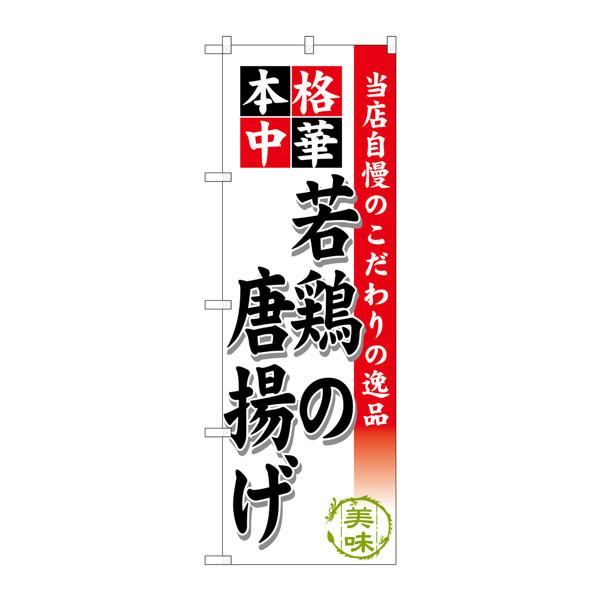 のぼり屋工房 のぼり SNB-456 若鶏の唐揚げ 30456 (取寄品)