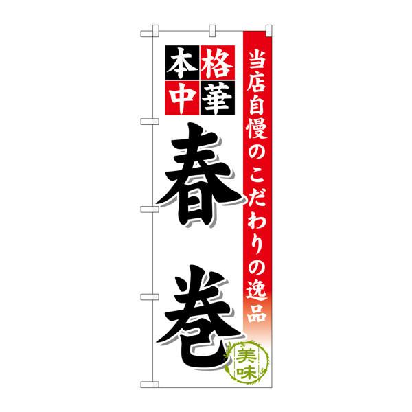 のぼり屋工房 のぼり SNB-461 春巻 30461 (取寄品)