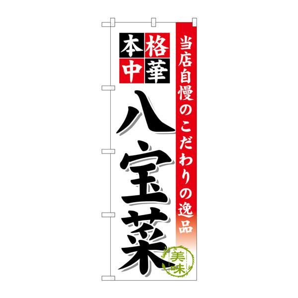のぼり屋工房 のぼり SNB-462 八宝菜 30462 (取寄品)