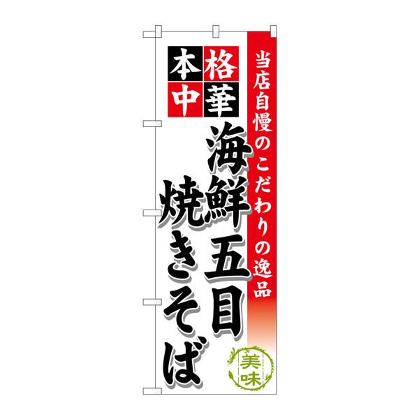 のぼり屋工房 のぼり SNB-463 海鮮五目焼きそば 30463 (取寄品)