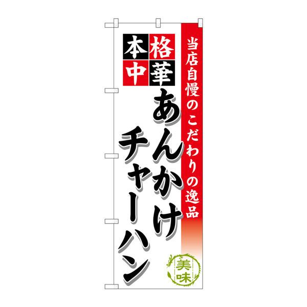のぼり屋工房 のぼり SNB-465 あんかけチャーハン 30465 (取寄品)