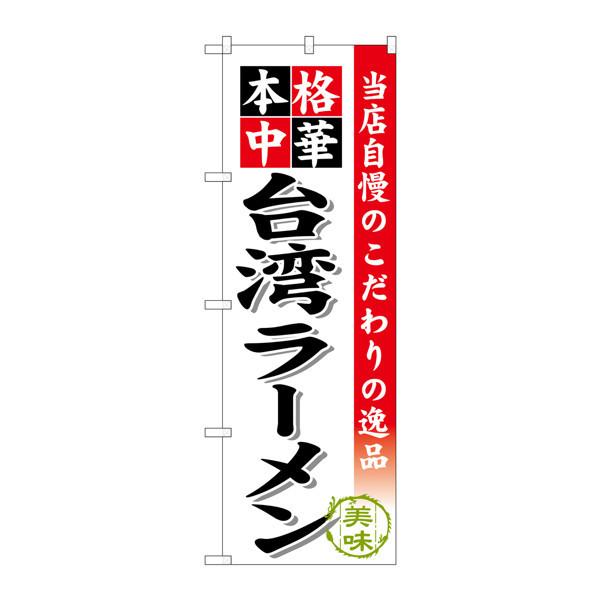 のぼり屋工房 のぼり SNB-467 台湾ラーメン 30467 (取寄品)
