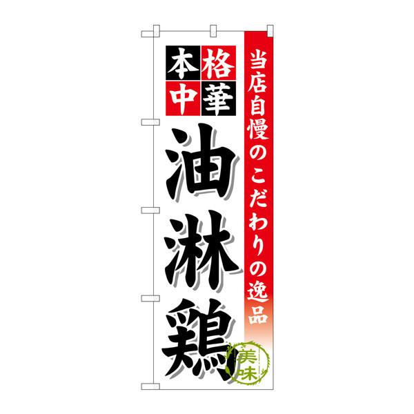 のぼり屋工房 のぼり SNB-468 油淋鶏 30468 (取寄品)